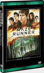 メイズ・ランナー DVDコレクション