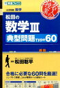 松田の数学3典型問題Type60 大学受験数学 (東進ブック...