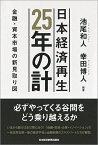 日本経済再生 25年の計 金融・資本市場の新見取り図 [ 池尾 和人 ]