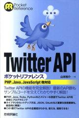 【送料無料】Twitter API ポケットリファレンス