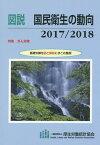 図説国民衛生の動向(2017/2018) 特集:がん対策 [ 厚生労働統計協会 ]