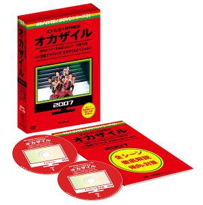 【送料無料】めちゃ×2イケてるッ! 赤DVD第1巻 オカザイル [ 岡村隆史 ]