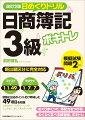 改訂2版 ボキトレ日めくりドリル 日商簿記3級