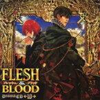 Le Beau Sound Collection::ドラマCD FLESH&BLOOD 10 [ (ドラマCD) ]