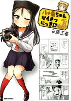 八十亀ちゃんかんさつにっき(4)
