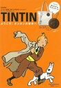【送料無料】TINTIN ようこそ!タンタンの世界へ
