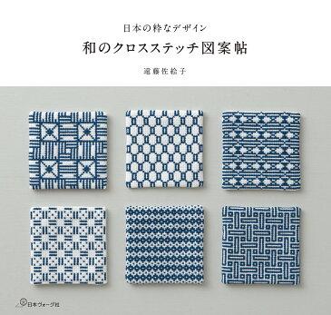 和のクロスステッチ図案帖 日本の粋なデザイン [ 遠藤佐絵子 ]