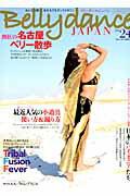 【送料無料】ベリーダンス・ジャパン(vol.24)