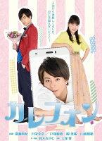 カレフォン【Blu-ray】