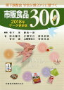嚥下調整食学会分類2013に基づく市販食品300(2018年データ更新版) [ 栢下淳 ]