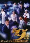 【送料無料】新 警視庁捜査一課9係 season2 DVD BOX