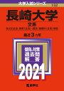 長崎大学(文系) 2021年版;No.152 (大学入試シリーズ) [ 教学社編集部 ]