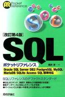 SQLポケットリファレンス改訂第4版