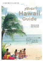 【バーゲン本】Aloha Hawaii Guide