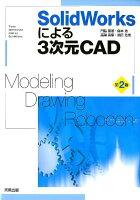 SolidWorksによる3次元CAD第2版