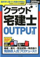 クラウド宅建士OUTOPUT問題集(2019年版)