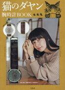 猫のダヤン腕時計BOOK