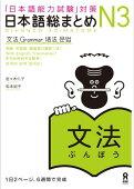 日本語総まとめ [N3文法]