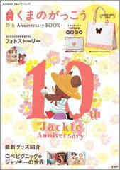 くまのがっこう10th Anniversary BOOK