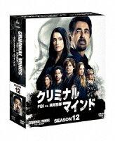 クリミナル・マインド/FBI vs. 異常犯罪 シーズン12 コンパクト BOX