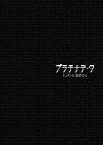 【送料無料】プラチナデータ プラチナ・エディション 【Blu-ray】 [ 二宮和也 ]