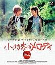 小さな恋のメロディ  ブルーレイ 【Blu-ray】 [ マーク・レスター ]