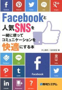 【送料無料】Facebookと人気SNSを一緒に使ってコミュニケーションを快適にする本 [ 井上真花 ]