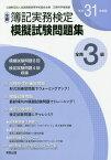 全商簿記実務検定模擬試験問題集3級(平成31年度版) [ 実教出版編修部 ]