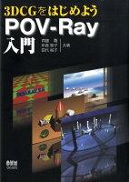 3DCGをはじめようPOV-Ray入門