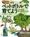 プランターなしでかんたん! ペットボトルで育てよう 野菜・花 ミニトマト・タンポポほか (虫かご・水そう・プランターなしでかんたん! ペットボトルで育てよう) [ 谷本雄治 ]