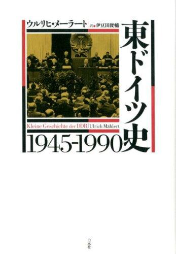東ドイツ史1945-1990