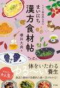 ミドリ薬品漢方堂のまいにち漢方食材帖 [ 櫻井大典 ]