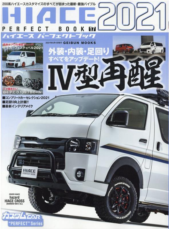 工学, 機械工学 HIACE PERFECT BOOK17 2004 GEIBUN MOOKS CAR PERFECT