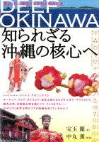 DEEP OKINAWA知られざる沖縄の核心へ