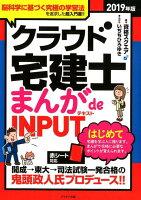 クラウド宅建士まんがde INPUT(テキスト)(2019年版)