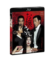 お嬢さん【Blu-ray】