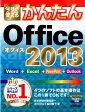 今すぐ使えるかんたんOffice 2013 [ 技術評論社 ]