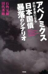 【送料無料】アベノミクスが引き金になる日本国債暴落のシナリオ [ 石角完爾 ]