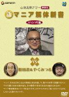 山田五郎アワー 新マニア解体新書 スペシャル編