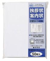 マルアイ 挨拶状 二つ折りカード 50枚 ケント風FSC プリンタ対応 GP-A53