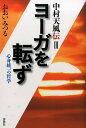 「ヨーガを転ず」おおいみつる著 中村天風の人生を変えたカリアッパ氏との生活をこの2冊から読み解く