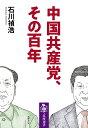 中国共産党、その百年 (筑摩選書 214) [ 石川 禎浩 ]