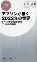 『アマゾンが描く2022年の世界 すべての業界を震撼させる「ベゾスの大戦略」 』の画像