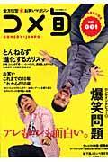 コメ旬(vol.001)