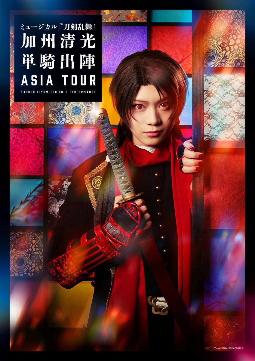 ミュージカル『刀剣乱舞』 加州清光 単騎出陣 アジアツアー【Blu-ray】