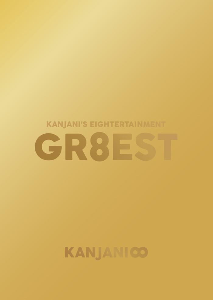 関ジャニ's エイターテインメント GR8EST(DVD 通常盤)