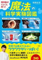 理系脳がぐんぐん育つ! 魔法の科学実験図鑑