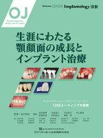 生涯にわたる顎顔面の成長とインプラント治療