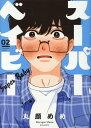 スーパーベイビー 2 (芳文社コミックス) [ 丸顔めめ ]