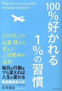 【送料無料】100%好かれる1%の習慣 [ 松澤萬紀 ]